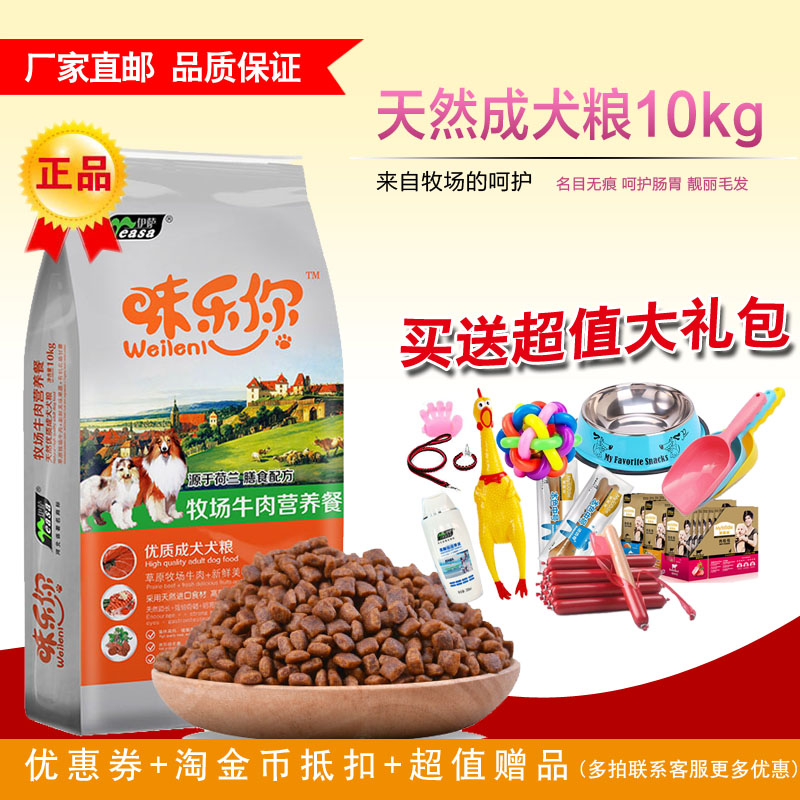 Issa Weile you adult dog food 10kg natural food 20 jin teddy bear golden hair Russian hound sled dog