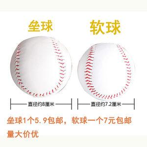 10寸垒球9号棒球软硬实心小学生打
