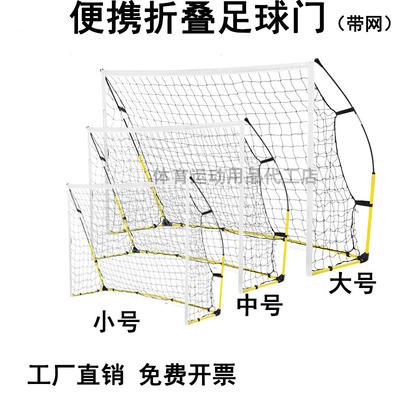 Portable football goal children's folding easy detachable three-person five-a-side seven-a-side football training equipment