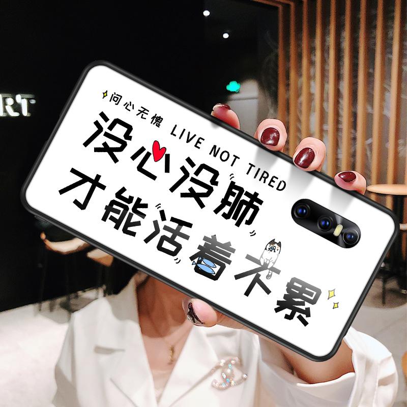 没心没肺 vivos1手机壳vivox23玻璃幻彩版y7s保护套x27文字z5/23.80元包邮