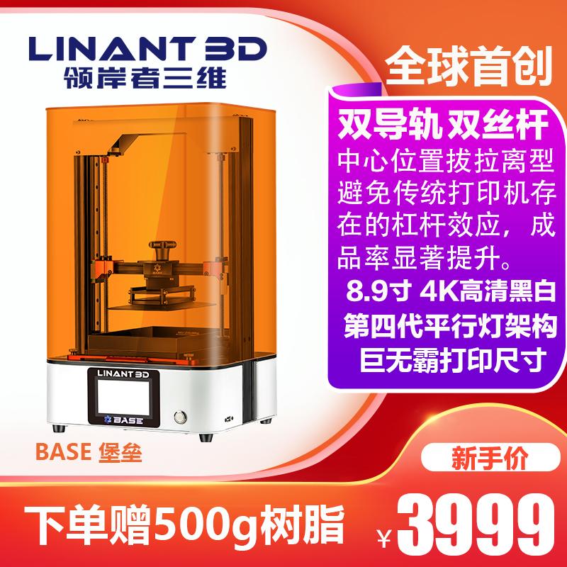 领岸者三维BASE堡垒4K高精度大尺寸光敏树脂桌面级光固化3D打印机