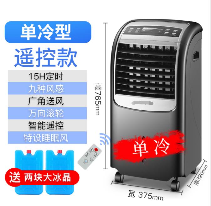 假一赔十空调扇冷暖两用冷暖型空调冷暖空调机空调扇小型便携移动空调冷暖