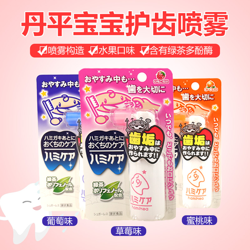 Япония красный квартира младенец ребенок mouthguard спрей ( не нужно чистите зубы полоскание )1 полтора года выше