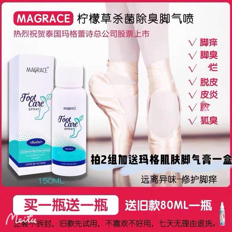 Thailand magrace foot deodorizing spray, refreshing, sweating, foot removal, shoe odor, bacteriostatic beriberi spray