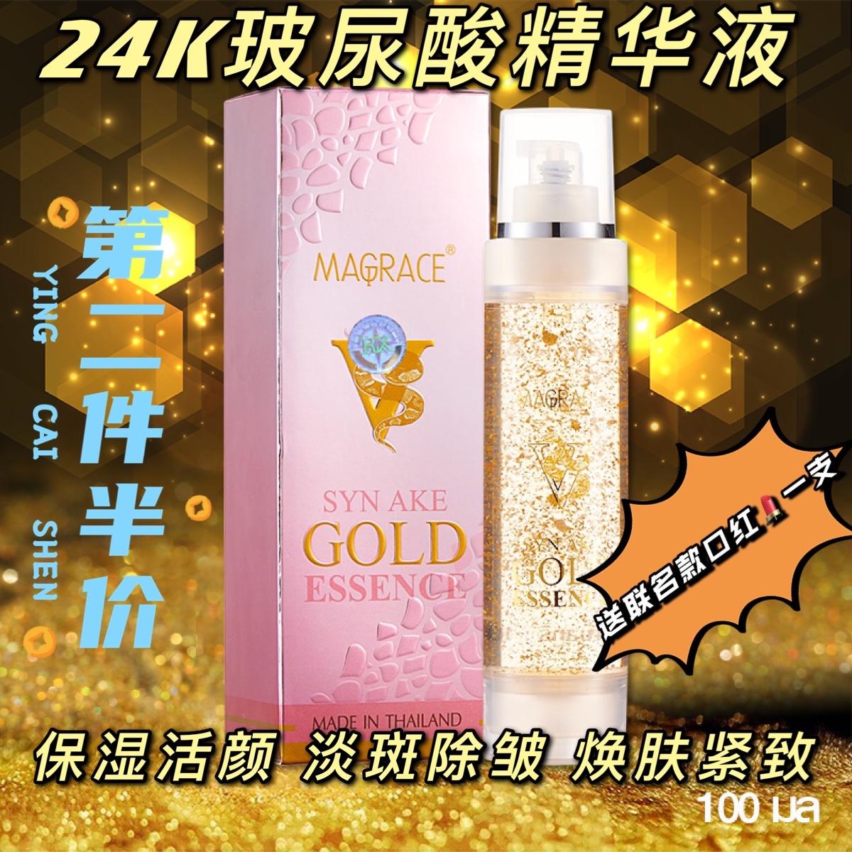 Thailand 24K gold essence anti wrinkle facial tightening essence, hyaluronic acid, nicotinamide, moisturizing, moisturizing, moisturizing and moisturizing.