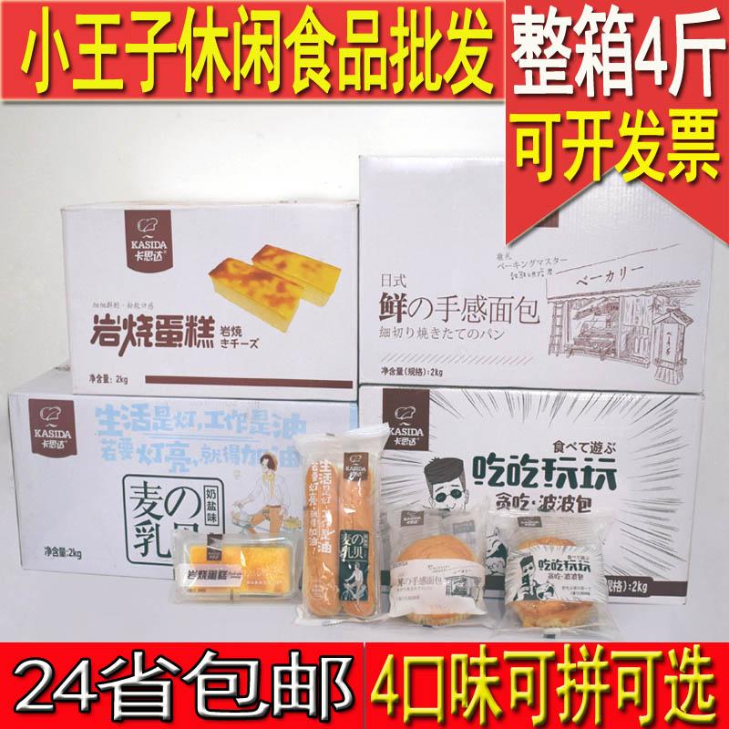 卡思达日式鲜の手感面包 岩烧蛋糕麦的乳贝贪吃波波包整箱4斤包邮