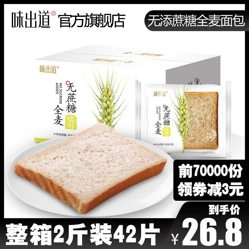 味出道黑麦全麦面包代餐无糖精低粗杂粮卡脂早餐食品整箱切片吐司