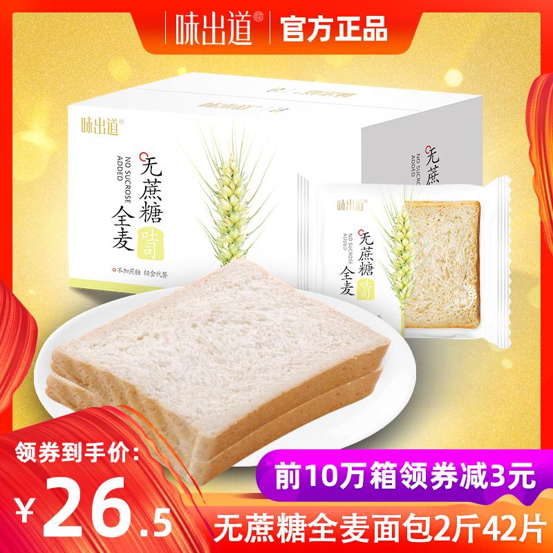 味出道全麦面包整箱代餐无糖精低0粗粮卡脂热量切片吐司早餐食品