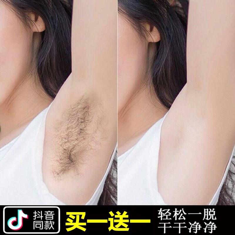 脱毛膏温和去脱腋下手臂腿毛私处阴毛全身男女专用绝液学生不永。32.70元包邮