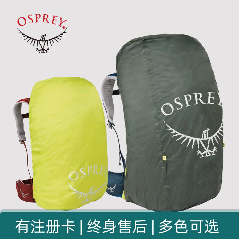 Чехлы на рюкзак Артикул 569787033798