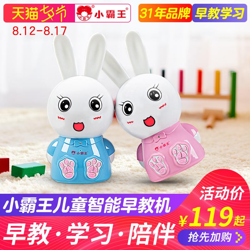 小霸王儿童早教机宝宝故事机0-3-6岁婴幼儿音乐玩具MP3可充电下载