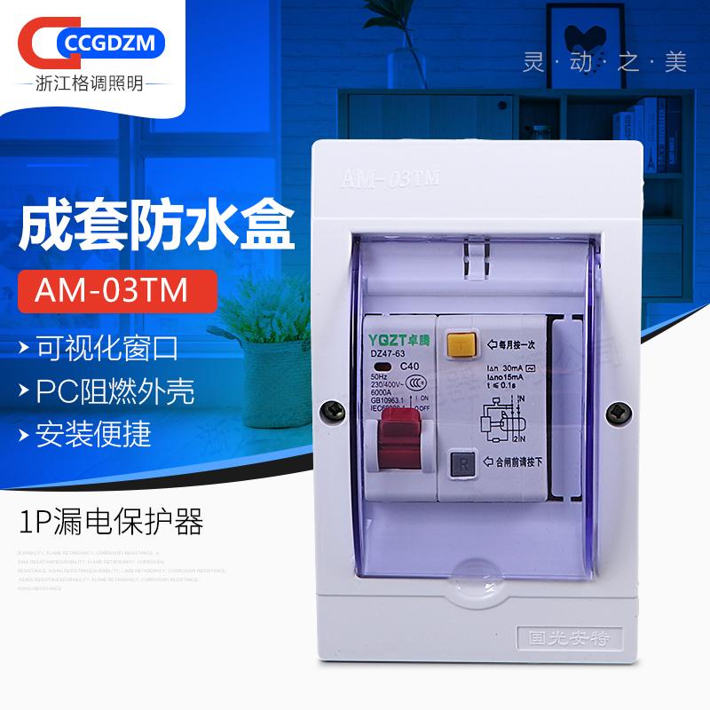 漏电带透明防水盒 1P63A空气开关带漏电短路过载保护明暗盒套装