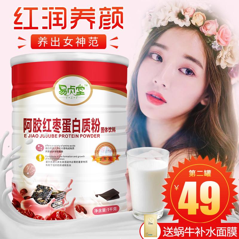 阿胶红枣蛋白质粉免疫力女性营养品女人滋补品气血蛋白营养粉1kg