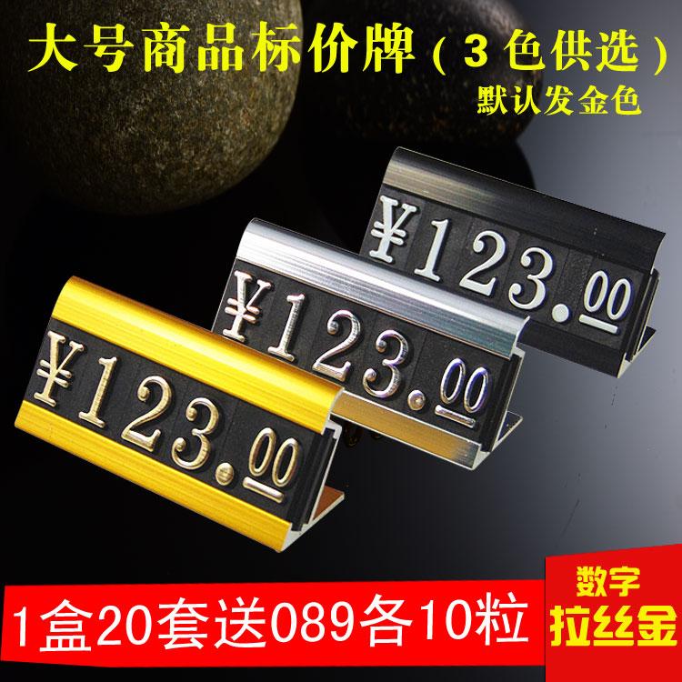 高档盒装铝合金价格牌 大号商品标价牌立式数字组合式价格标签牌