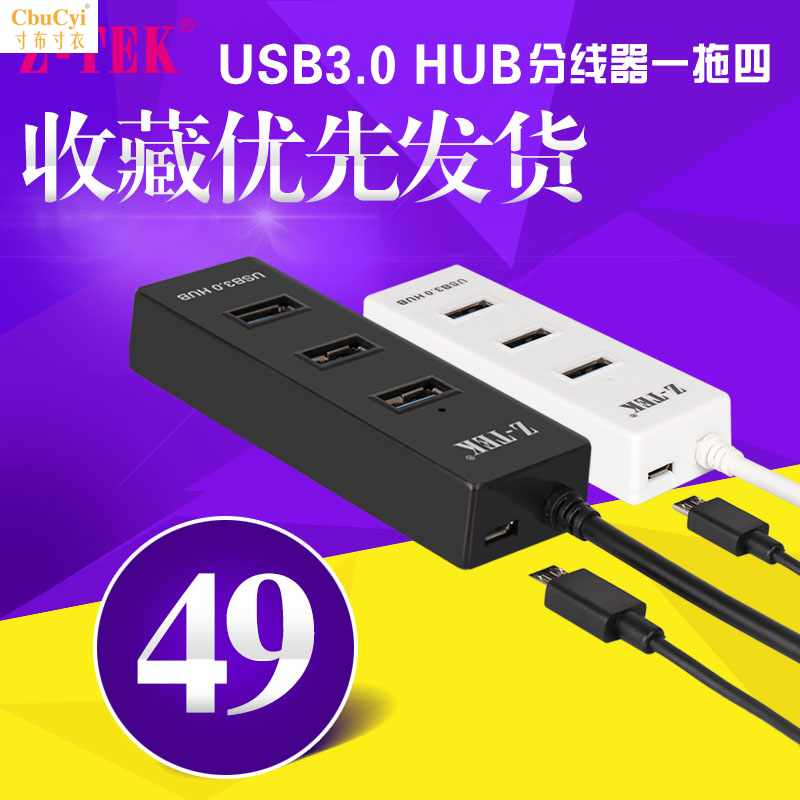 3C digital accessories hub four port computer keyboard USB extended hub converter sub wiring Z