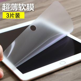 ipad Air3高清软膜超薄ipad类纸膜贴膜 Pro10.5寸磨砂膜苹果2019款