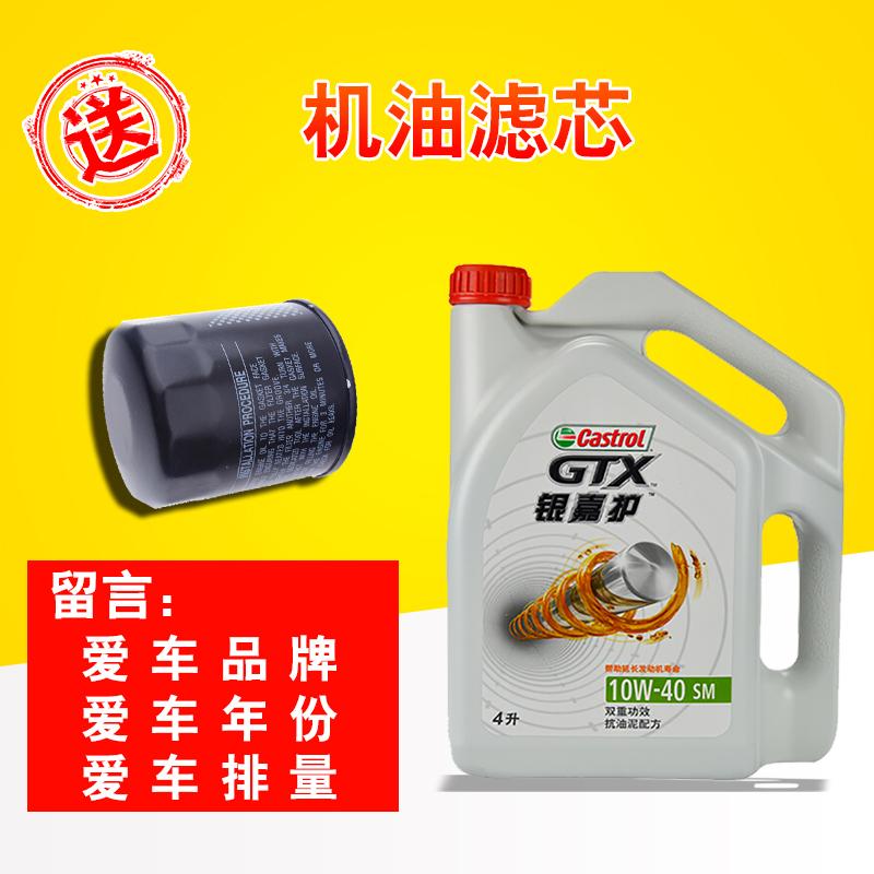 嘉实多银嘉护矿物质机油汽车机油 正品 10W-40 4L四季润滑油SM级