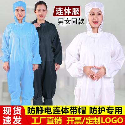 Protective clothing Siamese whole body dust-free electrostatic clothing dust-proof work farms anti-static clothing spray paint clean clothing women