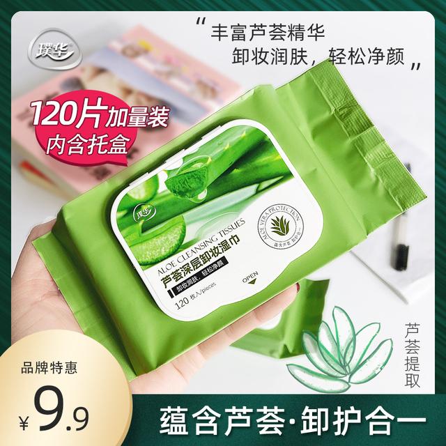 拍2发3 芦荟卸妆湿巾120片一次性女眼唇卸妆棉深层清洁温和卸妆巾