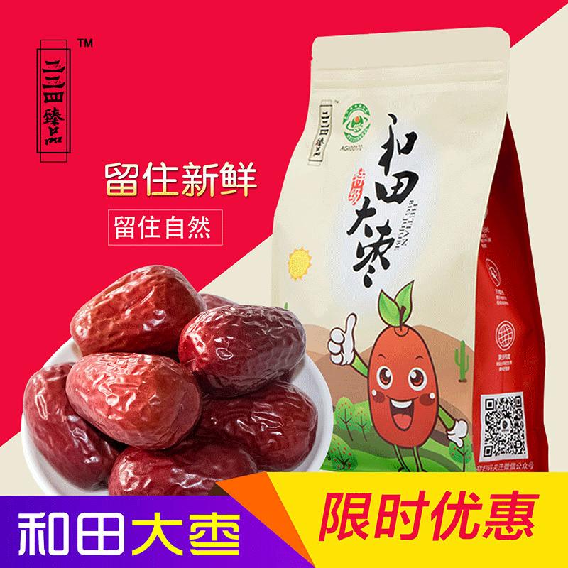 新枣新疆特产和田大红枣特等骏枣500g零食果干包邮