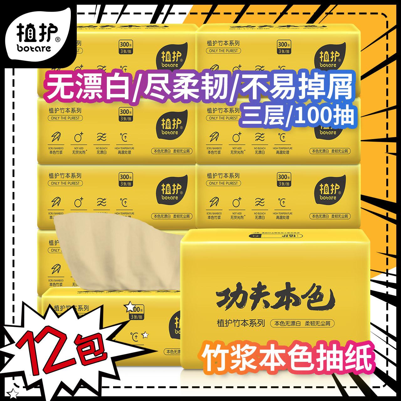 植护原生竹浆本色家庭装卫生纸巾餐巾抽纸批发整箱实惠装纸抽12包