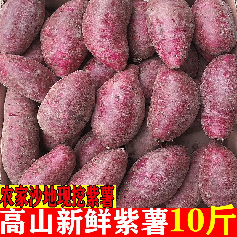 广西紫薯新鲜10斤包邮农家沙地蔬菜糥甜红皮小地瓜番薯板栗烟薯