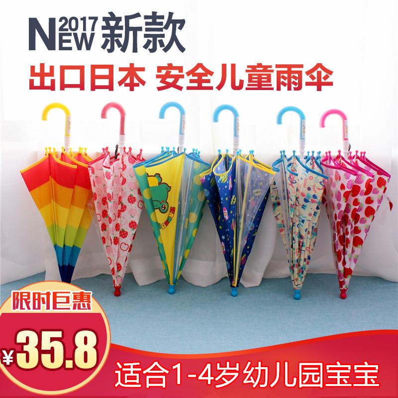 儿童雨伞男女幼儿园宝宝雨伞出口日本安全卡通小孩长柄晴雨伞包邮