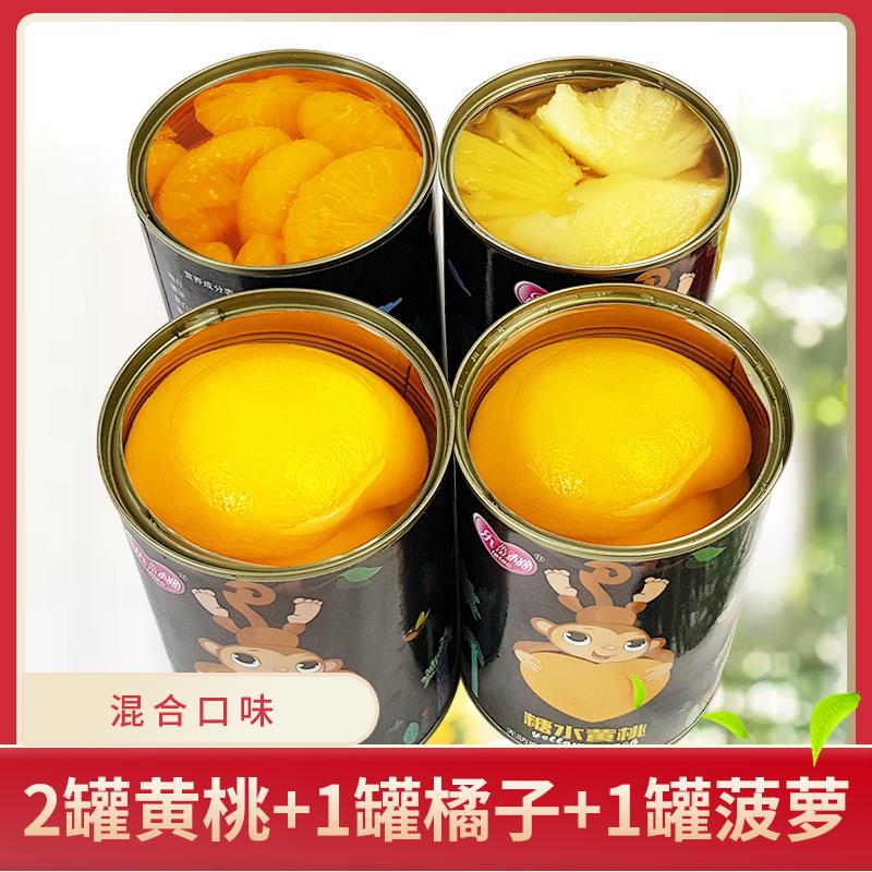 樂淘樂桃黃桃橘子菠蘿水果罐頭混合裝整箱水果果撈425g*4罐