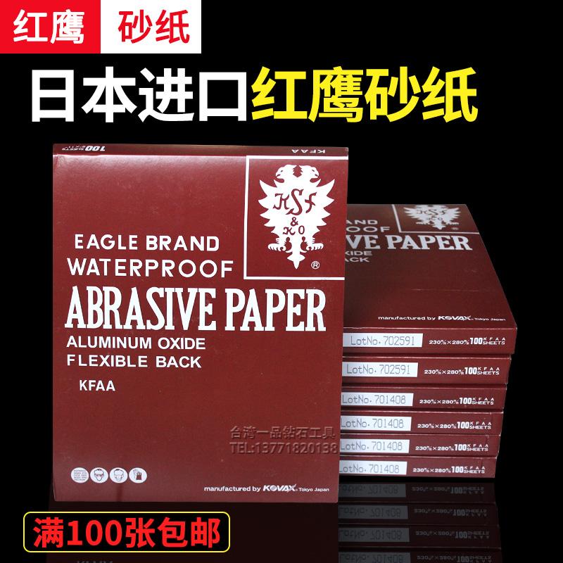 原装日本红鹰砂纸1000目800进口240模具抛光320水磨2000沙纸打磨