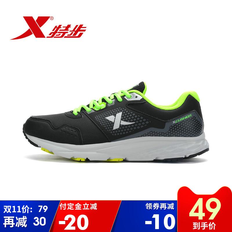 特步男跑步鞋耐磨防滑减震运动鞋