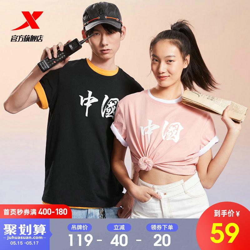 特步T恤男女同款短袖新疆棉2021体恤上衣中国半袖夏季运动情侣装