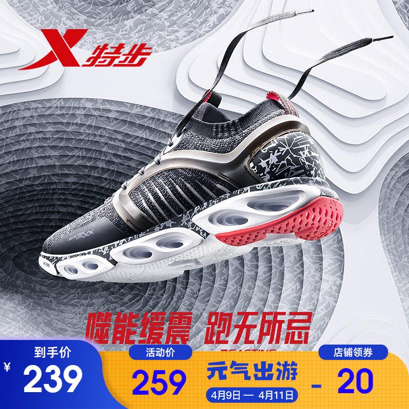 【减震旋6代】特步男鞋跑步鞋2020夏季休闲鞋跑鞋透气运动鞋男士 219元