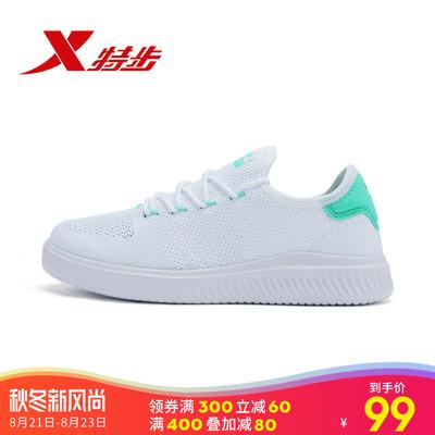 特步女板鞋织物网面轻便时尚透气小白鞋潮流一体鞋舌系带运动鞋子