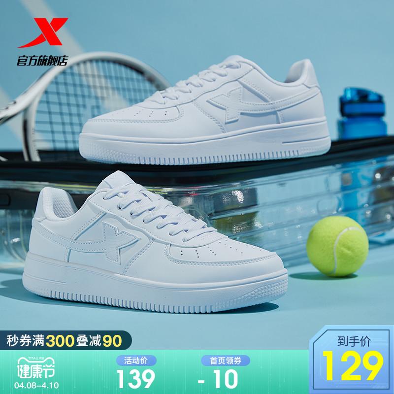 特步男鞋板鞋2021春季新款休闲鞋夏季运动鞋空军一号小白鞋女鞋子