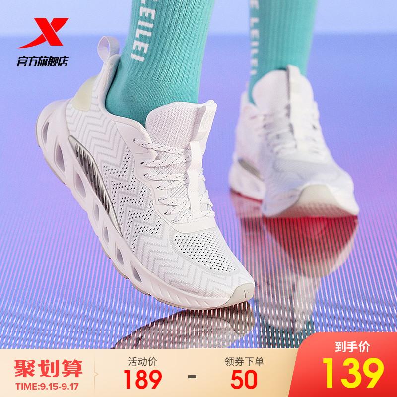 【氢风科技】特步女鞋运动鞋秋季跑步鞋休闲鞋网面透气跑鞋女