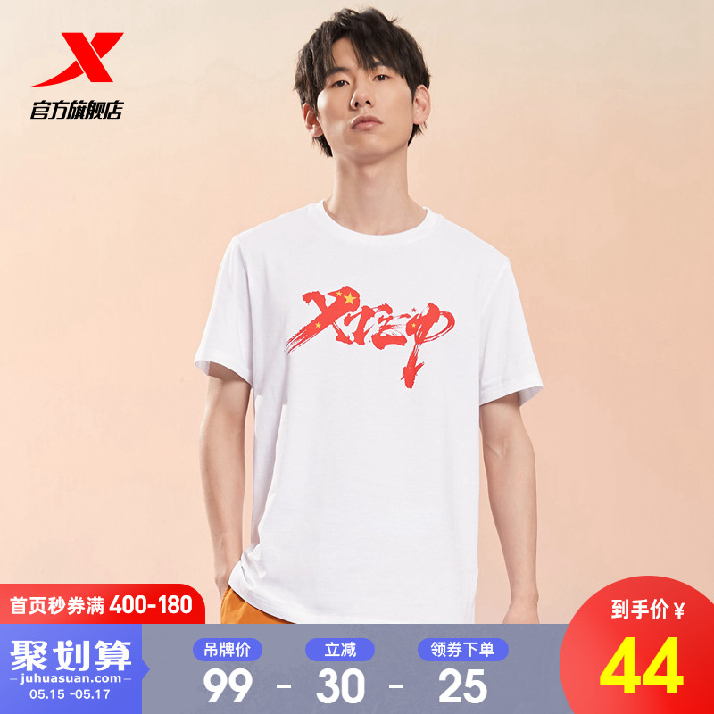 TX T-shirt men's short-sleeved Xinjiang cotton 2021 summer new men's casual loose half-sleeved tip short T