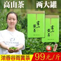 散装黄茶高品质内山大化坪茶叶400g年新茶叶明前特级霍山黄芽2018