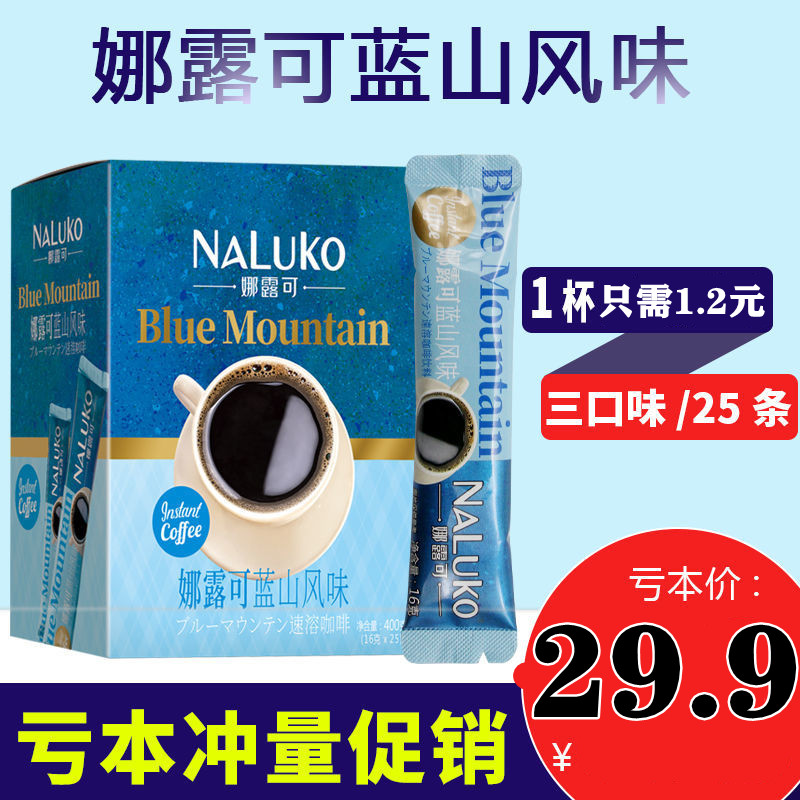 Naluko coffee three in one instant coffee Instant Cappuccino casual instant drink small strip beverage box