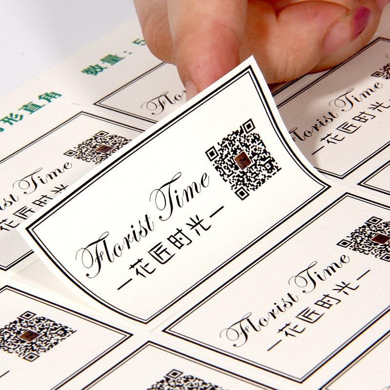 透明印刷贴纸烫金广告标签定做二维码定制LOGO不干胶广告商标彩色