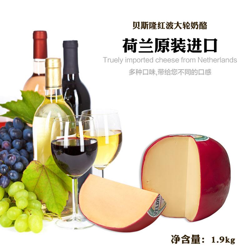 荷兰原装进口贝斯隆天然伊顿Edam红波芝士奶酪1.9kg咸味即食干酪12-02新券