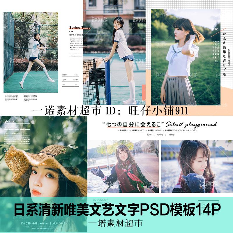 创意文艺风日系小清新写真外景相册封面海报背景设计PSD素材模板