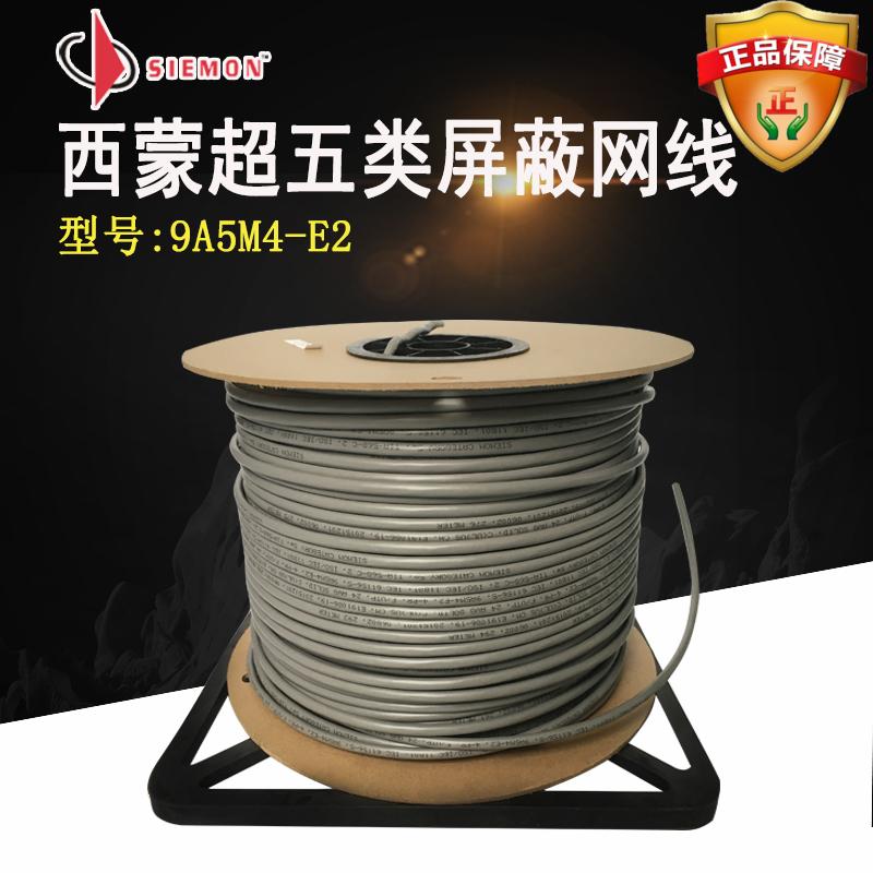 [原装正品]Simon西蒙超五类屏蔽双绞线|无氧铜网线价格9A5M4-E2