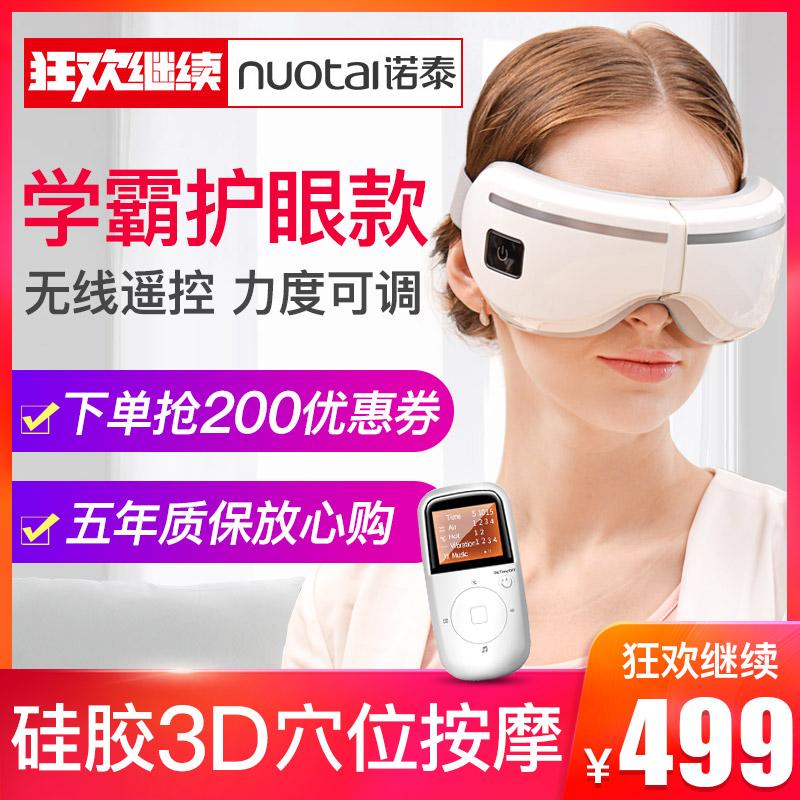 诺泰眼部按摩器热敷护眼仪眼睛按摩仪眼保仪按摩眼罩眼缓解疲劳