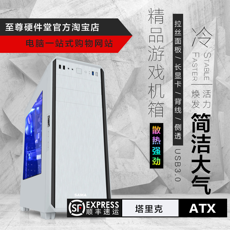先马 塔里克 白/黑色 机箱台式机电脑游戏侧透ATX主机防尘背线
