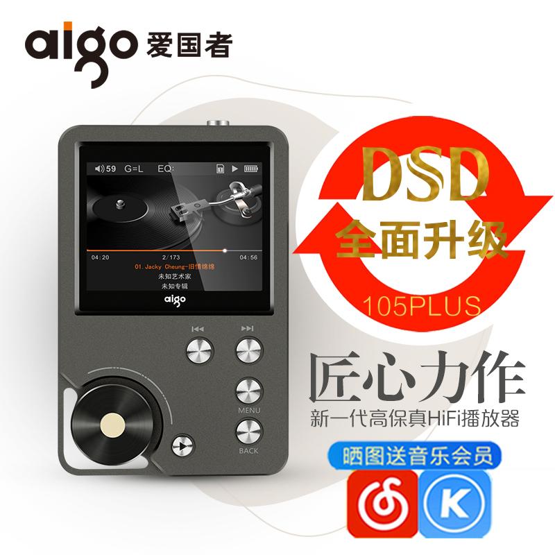 爱国者mp3无损音乐hifi播放器车载随身听学生听歌专用小型便携式DSD