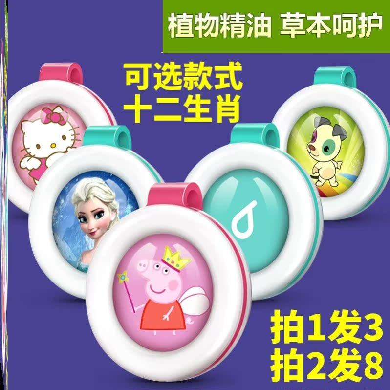 挂件防蚊扣。国熏蚊器便携小孩儿防蚊器手表无毒奥特爱新款我要。