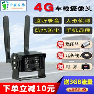 4g车载无线高清夜视摄像头插流量插卡手机远程户外防水车用监控器