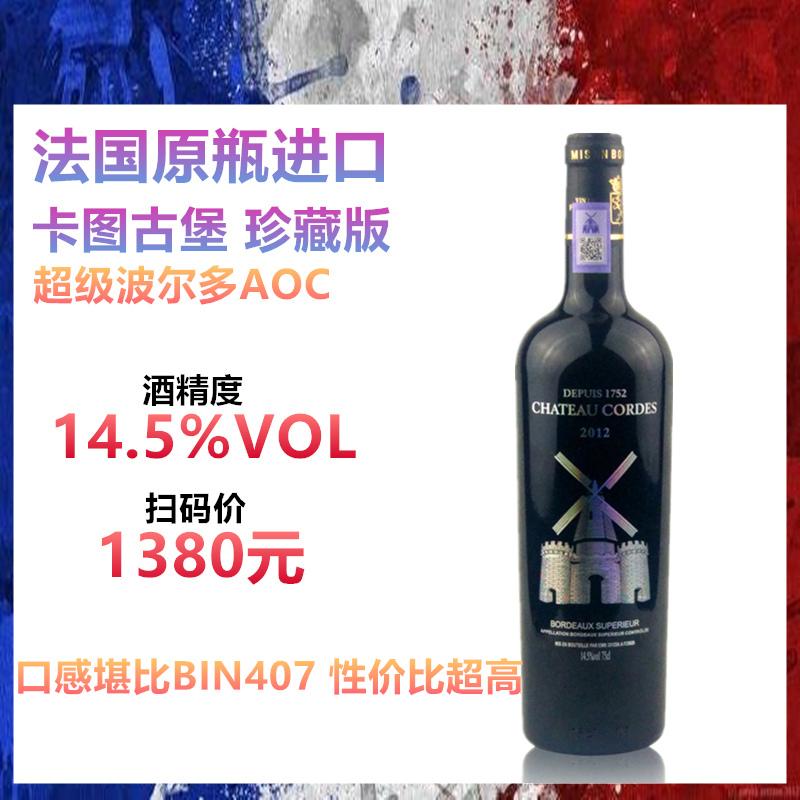 Chateau Chateau collection super Bordeaux AOC dry red wine 750ml / bottle