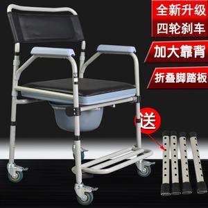 帶輪坐便椅老人坐便器可移動折疊馬桶凳 老人馬桶椅 殘疾人坐便椅