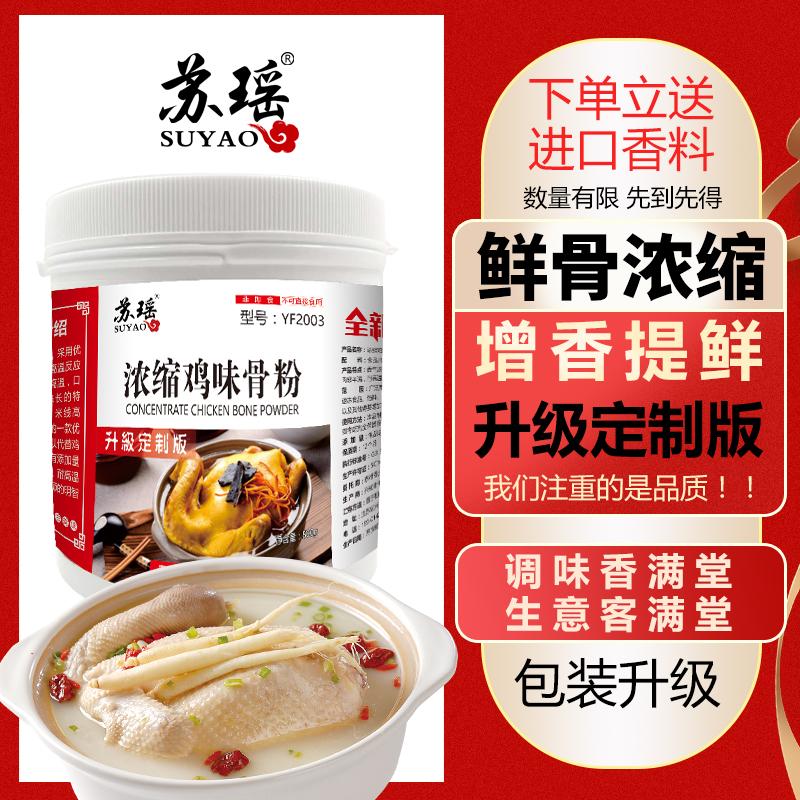 浓缩鸡味骨粉500g调味料苏瑶餐饮小吃培训商用卤菜火锅耐高温包邮